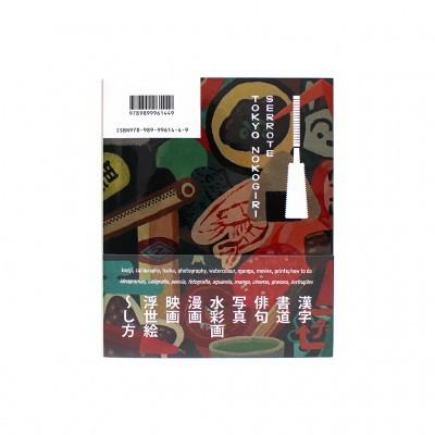 Publicações Serrote - Livro Tokyo Nokogiri