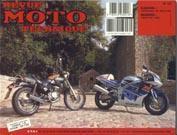 F103 Cagiva 125 Roadster 94-97 Suzuki GSXR750 1996